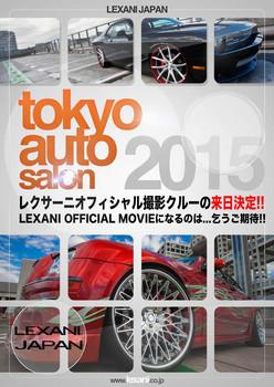 Auto_salon2015_movie.jpg
